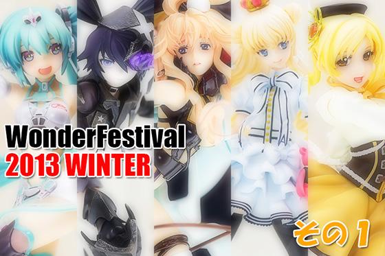 WonderFestival 2013冬(速報編)